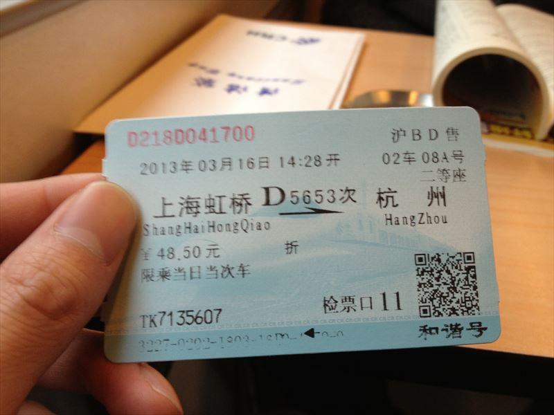 【上海⇒杭州】切符
