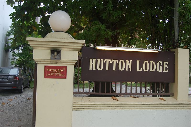 【ペナン】HUTTON LODGE