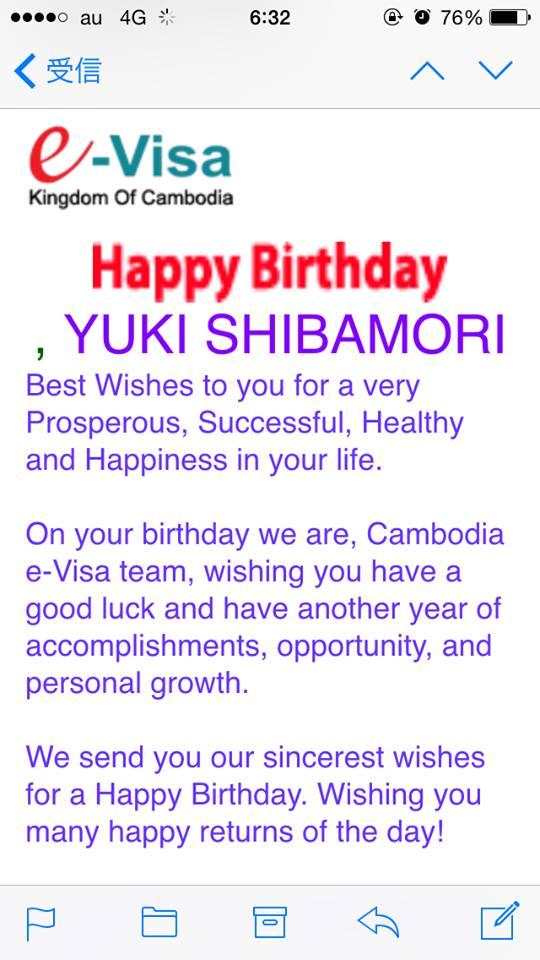 カンボジアevisaバースデーメッセージ