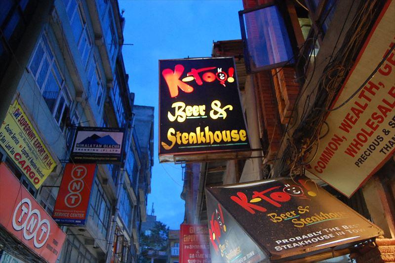 【カトマンズ】K-too! Beer & Steakhouse