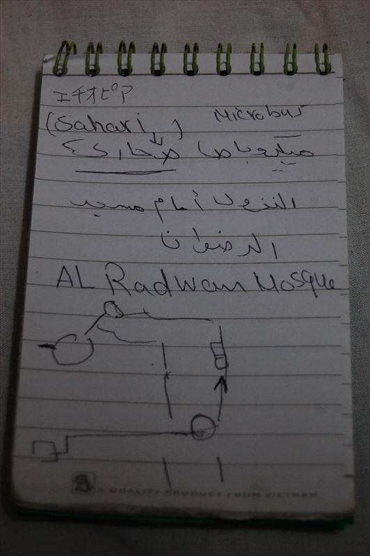 【アスワン】ラドワンモスクへの行き方メモ