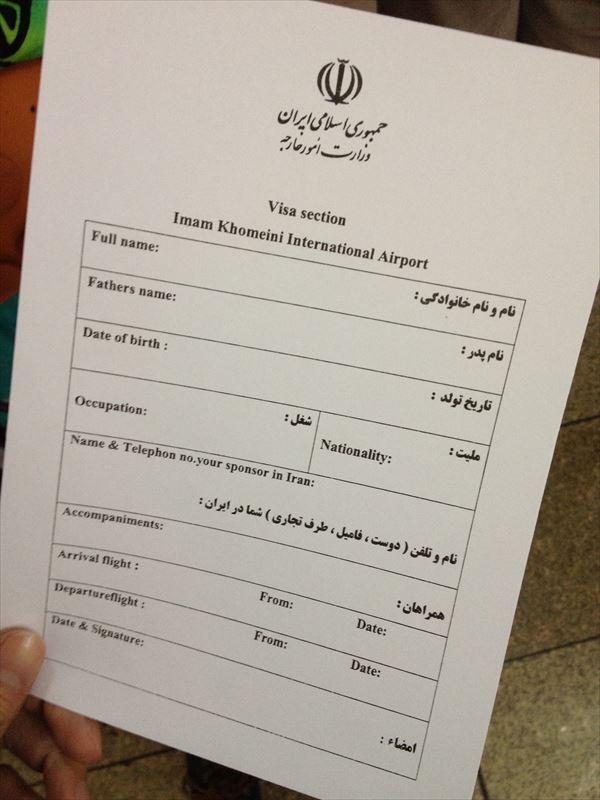 【テヘラン】イランビザ申請用紙