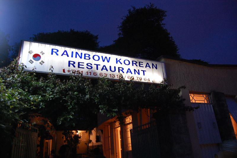 【アディスアベバ】韓国料理