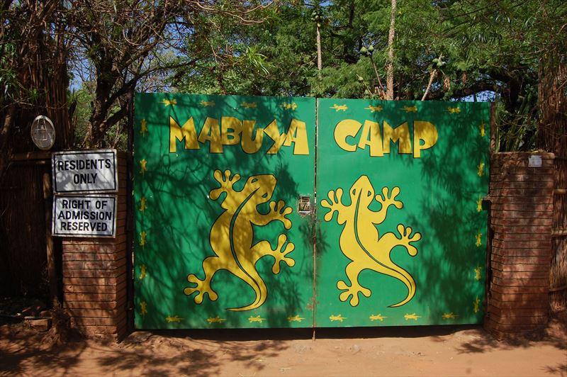 【リロングウェ】MABUYA CAMPS