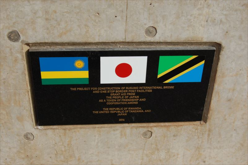 【ルワンダ・タンザニア】ルスーモ国境