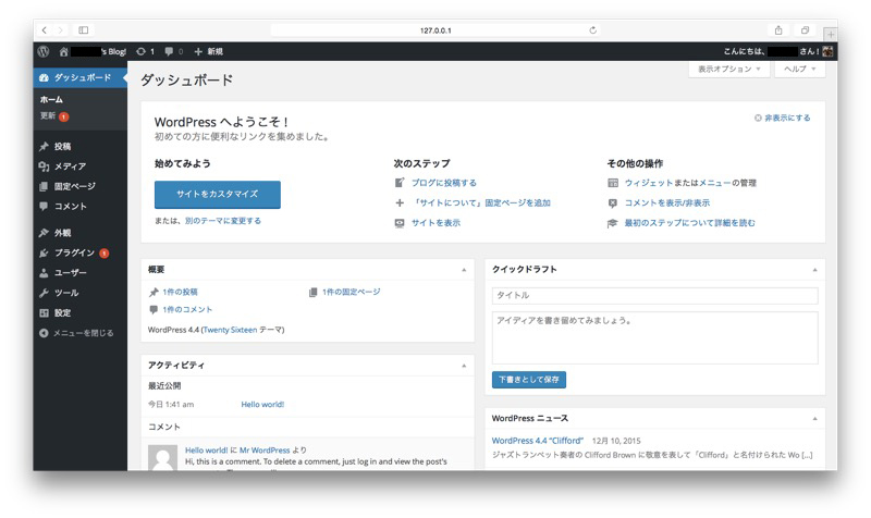 【Bitnami】日本語化手順