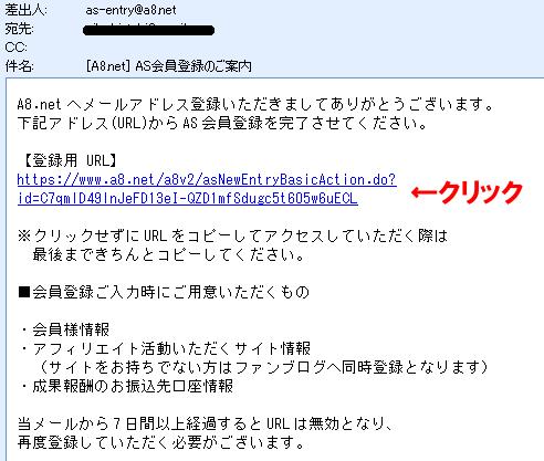 a8登録⑤