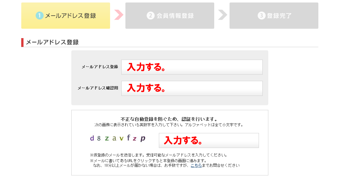 a8登録②