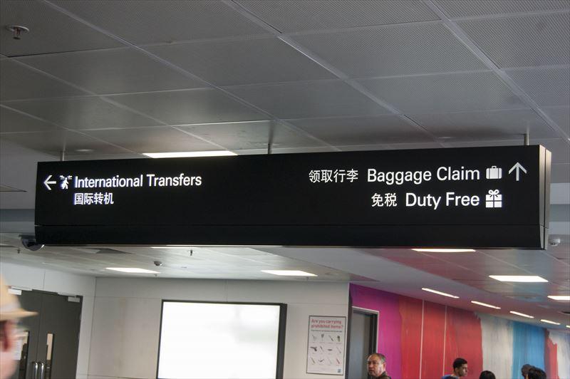 【ブリスベン】国際線ターミナル