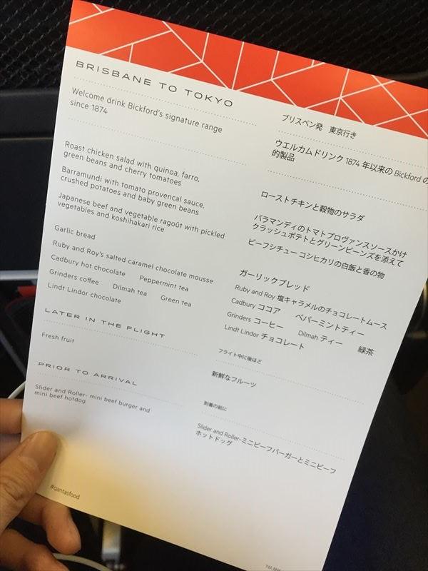 【カンタス航空】ブリスベン⇒成田