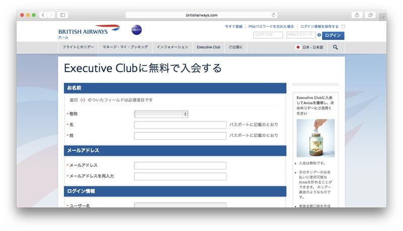 【BA】エグゼクティブクラブ入会の流れ