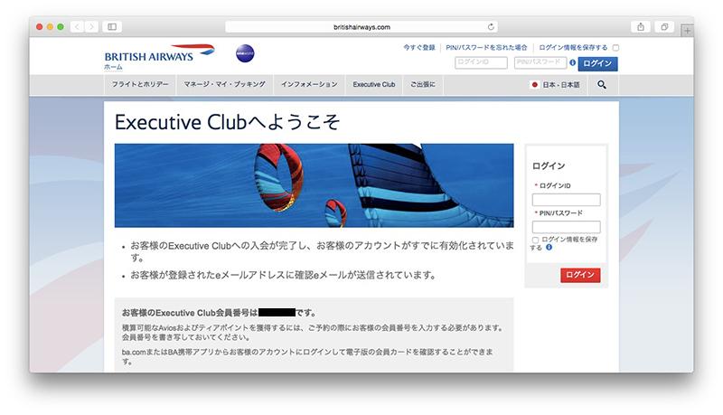 「国内線特典航空券の交換ならBAのマイレージプログラムがオススメ!」のアイキャッチ画像