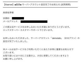 【エックスサーバー】契約手続きの流れ