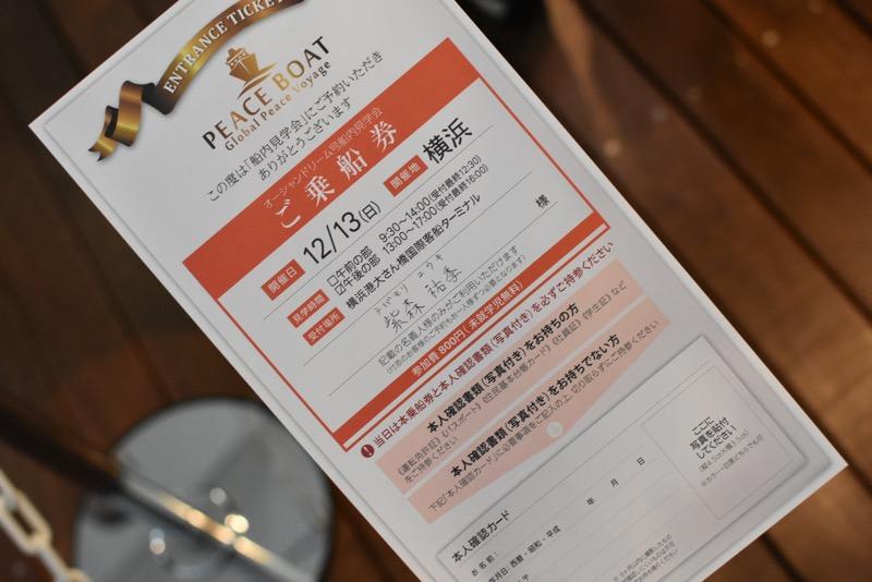【ピースボート】オーシャンドリーム号の見学会チケット