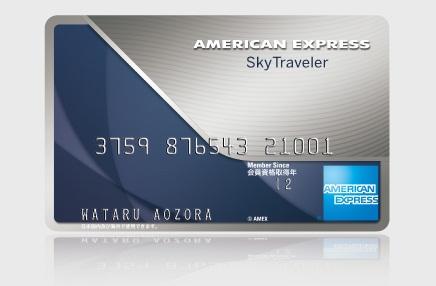 amex_skytraveler_card