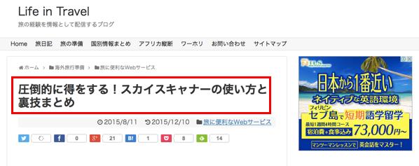 【SEO】月間2万PV