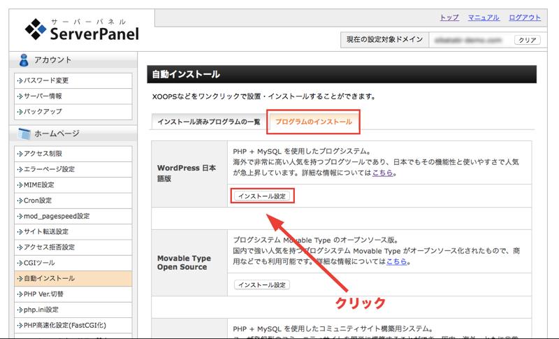【エックスサーバー】WordPress自動インストール