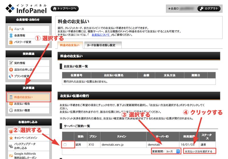 【エックスサーバー】無料ドメイン取得手順