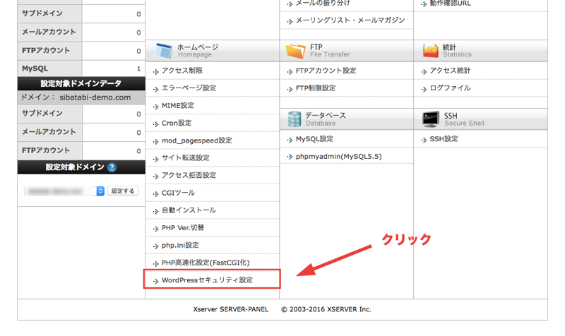 【エックスサーバー】国外IPアクセス制限解除の手順