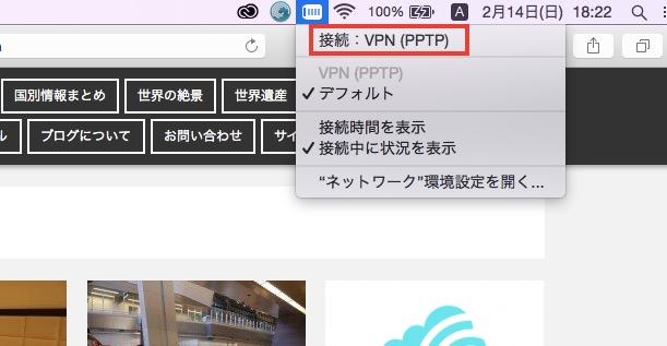 【つながるもん】iOSの設定手順