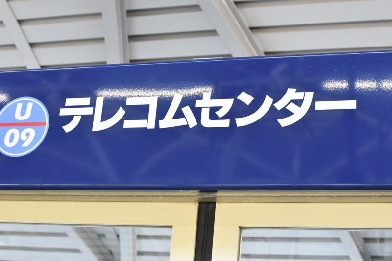 東京検疫所