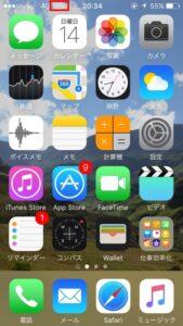 【つながるもん】iPhoneの設定手順