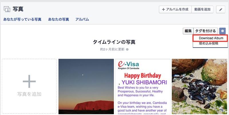 【facebook】アルバムダウンロード