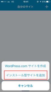 ワードプレスアプリの使い方