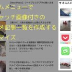 【WordPress】オススメ記事カスタマイズ