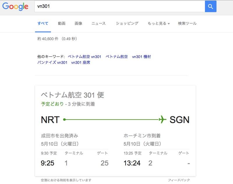 googleフライト情報
