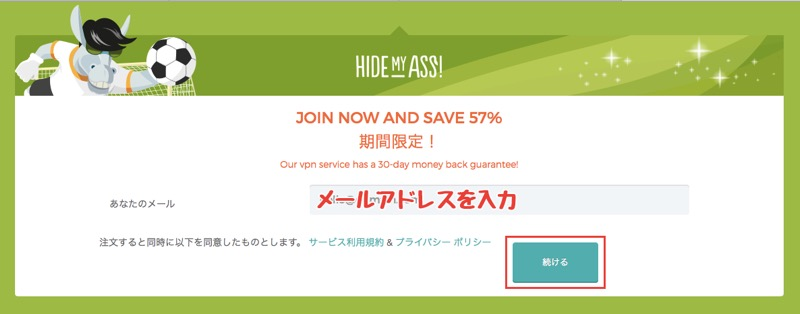 【VPN】HIDE MY ASS