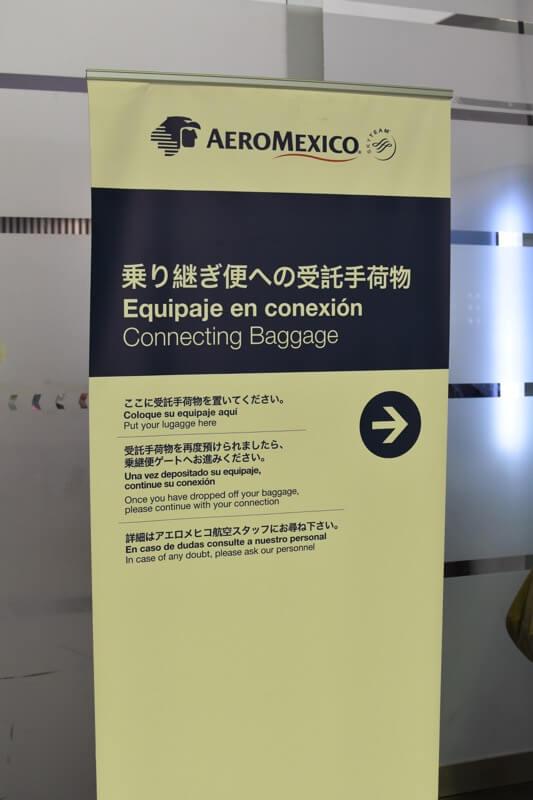 【メキシコシティ】ベニート・フアレス空港