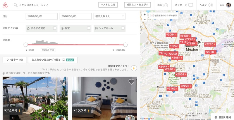 Airbnbの使い方