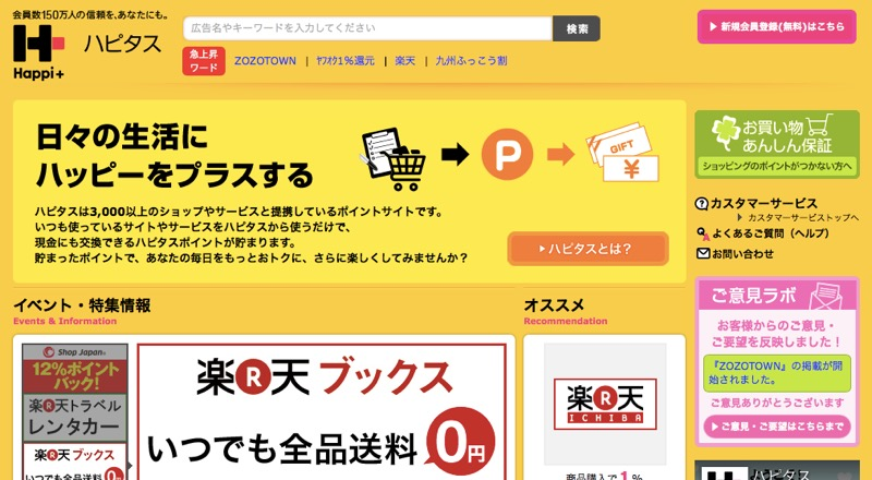 【ANAマイル】ポイントサイト