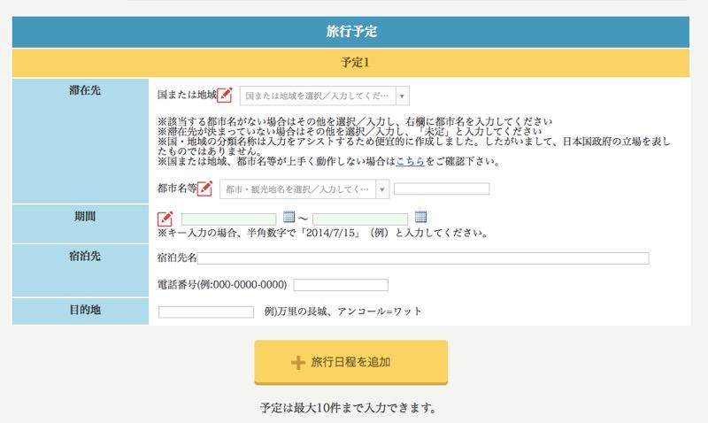 外務省海外旅行登録システム「たびレジ」に登録して海外旅行先のリスク回避!海外安全情報をリアルタイムに受け取ろう!