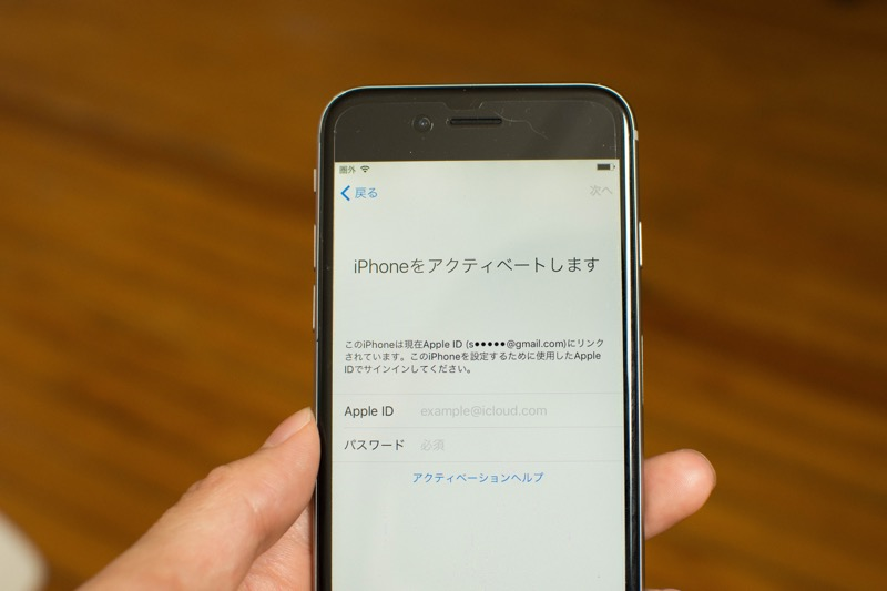 【iPhone】SIM無しアクティベート