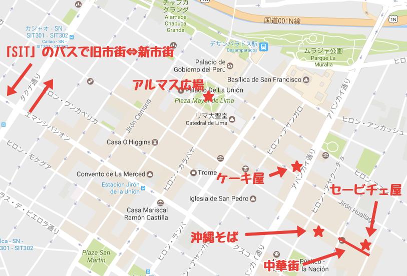 リマ旧市街マップ