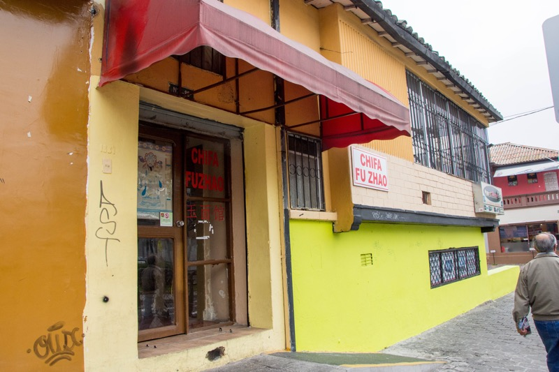 キト新市街|中華料理レストラン「玉面館」