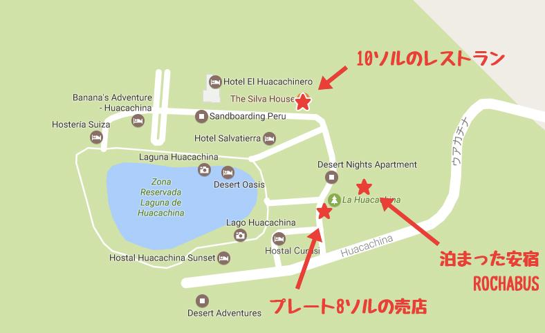ワカチナ|レストラン地図