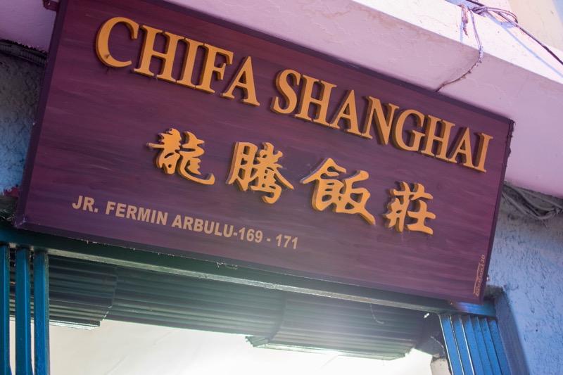 プーノ|中華料理屋「CHIFA SHANGHAI」