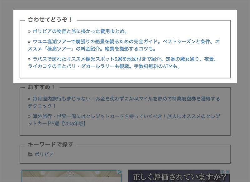「URLをコピペするだけ!管理画面から記事毎にオススメ記事を設定して、記事下に表示させるカスタマイズ。」のアイキャッチ画像