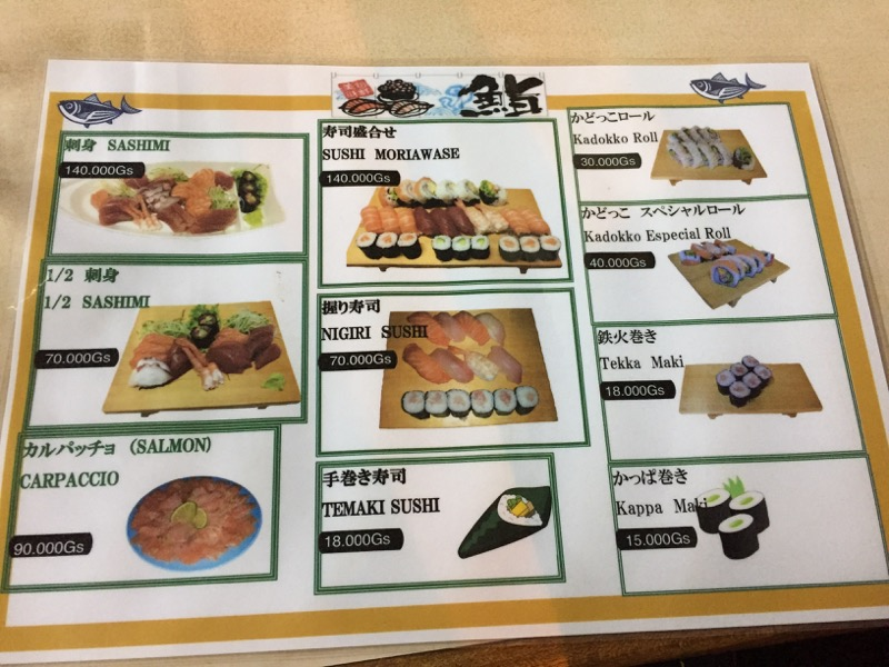 イグアス居住区|日本食