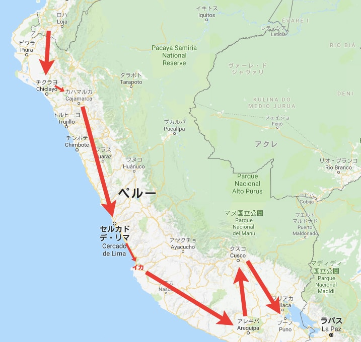 ペルーのルート