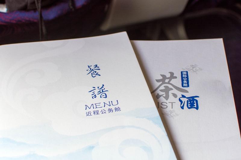 中国国際航空ビジネスクラス|羽田→北京の食事メニュー
