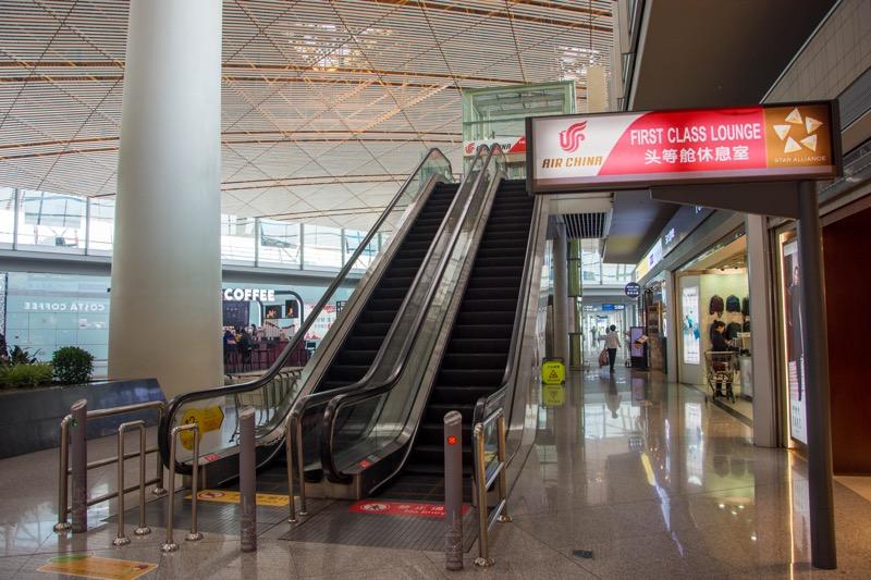 北京空港ファーストクラスラウンジ
