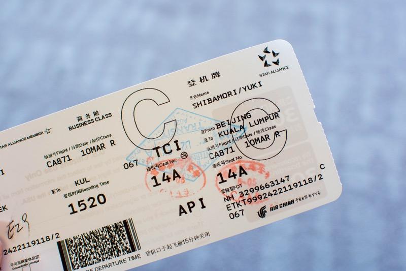 北京空港乗り継ぎの流れ